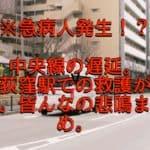 ※急病人発生!?中央線の遅延、西荻窪駅での救護が影響。皆んなの悲鳴まとめ。