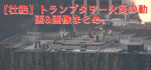 【壮絶】トランプタワー火災の動画&画像まとめ。