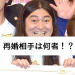 鈴木q太郎の再婚相手は誰!?仕事は!?出身は!?妊娠しているの!?