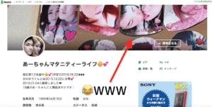 輝星あすかのブログはコレ!!ベロチュー写真がヤバ過ぎて引いた。。。
