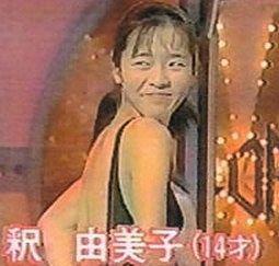 【整形!?】釈由美子がブログで結婚を発表 旦那は!?ギランバレー症候群なの2.jpg