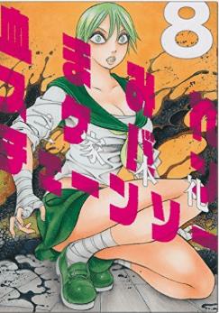 血まみれスケバンチェーンソー 8.png