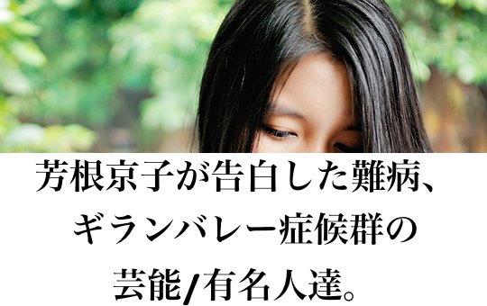 京子 病気 根 芳 芳根京子「ファン公言ホリエモンとの因縁」豪邸建設の親孝行