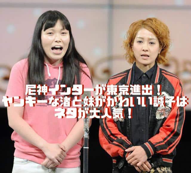 尼神インターが東京進出 ヤンキーな渚と妹がかわいい誠子はネタが
