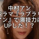 中村アン主演ドラマ『ラブリラン』での演技力は!?初回の感想は!?