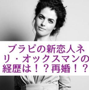 ブラピの新恋人ネリ・オックスマンの経歴は!?再婚!?TEDにも出演!?元旦那は!?