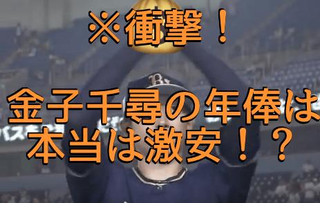 ※衝撃!金子千尋の2018年の年俸は〇〇〇円って本当!?他の選手と比べて高すぎる?