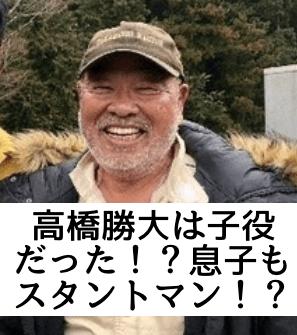 【高橋レーシング社長】高橋勝大は子役だった!?凄い経歴とは!?息子もスタントマン!?彼が認めた超有名俳優とは?