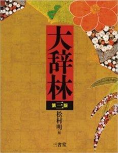日暈の読み方は「にちうん」 or 「ひがさ」!?どっちが正解!?