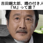 吉田鋼太郎の付き人Mの正体は!?関西弁がうまい!?愛犬は超珍しい!?