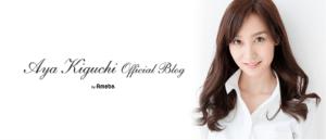 木口亜矢のブログが悲惨。旦那の堤裕貴が逮捕で離婚確定!?激やせしたのは