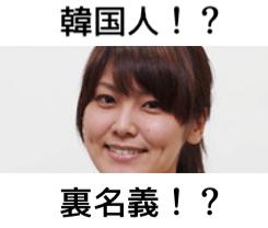 活動休止の声優 金元寿子の裏名義って何!?韓国人!?結婚している!?