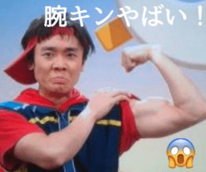 【メジャーデビュー】横山だいすけお兄さんがブログで病気を告白!?腹筋がバキバキの筋肉マン!?【おかあさんといっしょ】