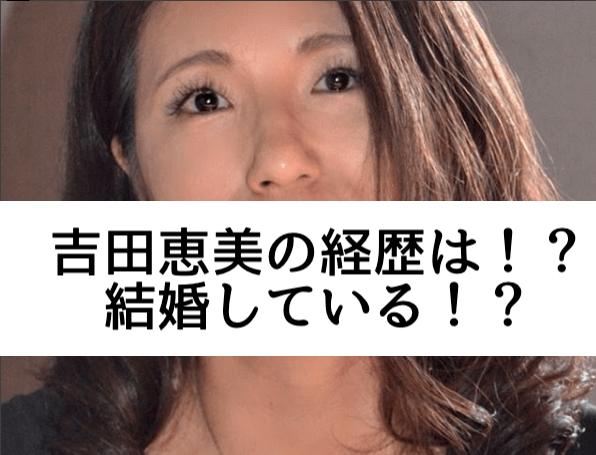インテリアデザイナー吉田恵美の経歴は!?結婚している!?ドナルド・トランプと関係!?