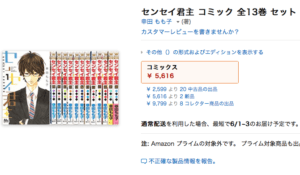 TWICEが主題歌の『センセイ君主』 を無料で全巻見る方法はコレ!!