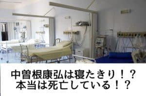 中曽根康弘が100歳になった現在は寝たきり!?死亡説って何!?