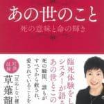 シスター鈴木秀子のエニアグラムって何!?アサヒビール勤務!?講話会とは!?