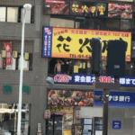 代々木駅前 立て篭もり事件の動画&画像。犯人は誰!?