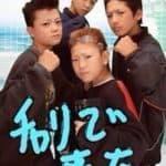 『チャリで来た』熊田勇太が爽やかイケメンにwww