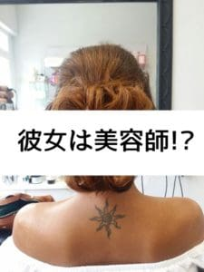 鈴木伸之の彼女は一般人だった!?例の美容師か!?モデルじゃなかった!!