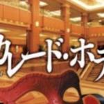 キムタク ホテルマン姿の衝撃動画&画像はコチラ!「全然新田じゃない!」の声続出??