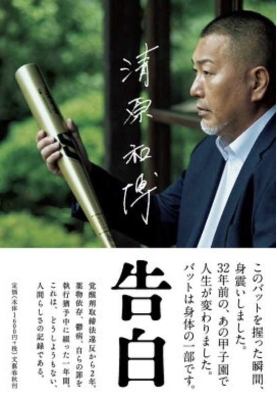 清原和博告白の10万部突破がヤバ過ぎる......