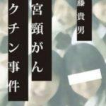 尾崎亜衣 がん手術告白のブログ内容はコチラ!彼氏と婚約決まったのに....