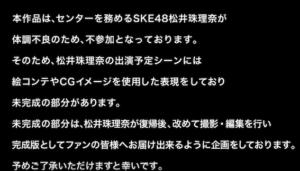 松井珠理奈 CGアニメの出演動画がヤバ過ぎてワロタwww