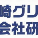 江崎グリコ 波紋