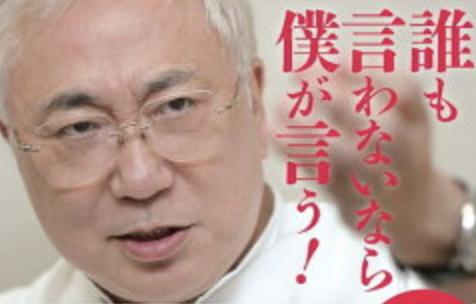 高須克弥 支援表明