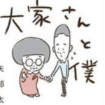 矢部太郎 休載を報告したツイッターが泣ける.....画像あり