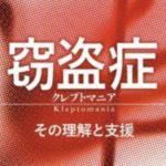 坂東拓 逮捕の内容がセコ過ぎ.....顔画像と動画はコチラ!!