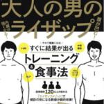 YUKINARI 約18キロ減の動画はコチラ!超絶イケメンでワロタwww
