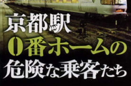 京都駅 天井ガラス落下の衝撃動画はコチラ!!