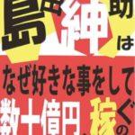 島田紳助 隠居生活の現在「収入0円」がヤバい....復帰はAbemaTV??