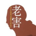 日本ボクシング連盟 新体制がヤバ過ぎる.....まさかの名前に驚愕www