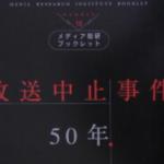 越谷サイコー 再放送中止で吉澤ひとみ逮捕の影響ヤバすぎ......