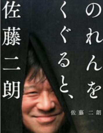 佐藤二朗 無念のツイッター投稿はコチラ!!