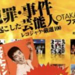 三田佳子 謝罪コメントのニュース動画はコチラ!!