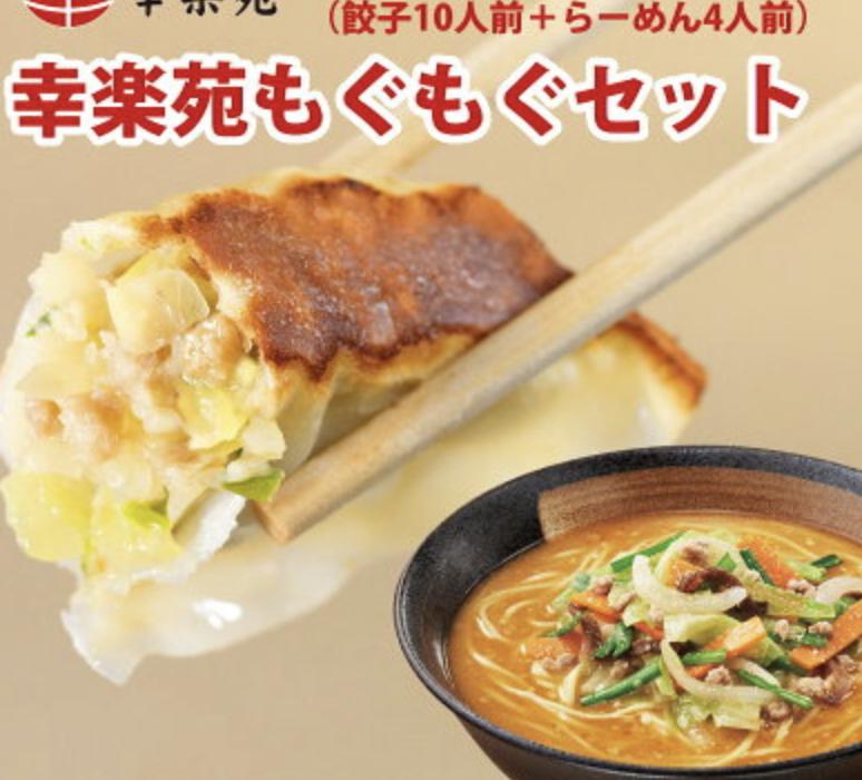 幸楽苑 290円ラーメン復活がヤバ過ぎる!!