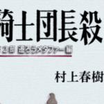 村上春樹 新文学賞辞退が批判の嵐でヤバい!理由は何??