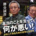 勝谷誠彦 病名公表で発覚した習慣がヤバ過ぎてワロタwww