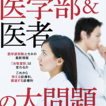 東京医大 女性学長就任があざと過ぎて非難轟々?!