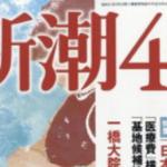 新潮社 コメント発表が違和感全開で再び炎上!?