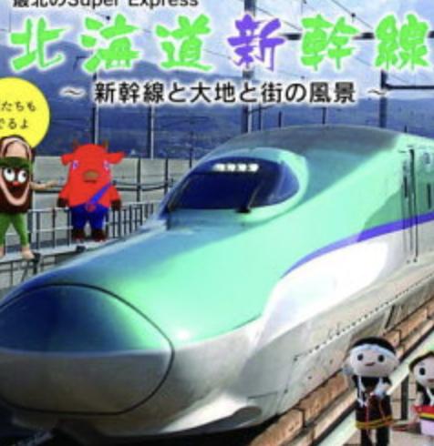 新函館北斗駅 現状が悲惨すぎてヤバイ.....