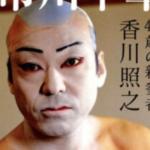 香川照之 交際報道の相手がヤバい......