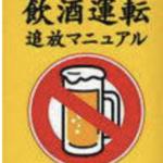 吉澤ひとみ 保釈決定がヤバ過ぎる.....