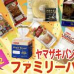 山崎製パン 回収理由が衝撃的でワロタwww