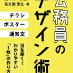 三芳町 日本一の広報誌の佐久間智之さんが凄過ぎてワロタwww