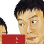 太田光 新潮社提訴の真相がヤバい......